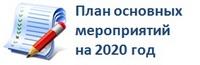 План основных мероприятий на 2020 год