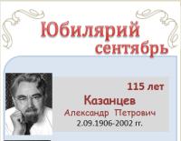 Казанцев Александр Петрович