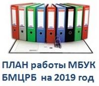 План работы МБУК БМЦРБ на 2019 год