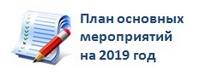 План основных мероприятий на 2019 год